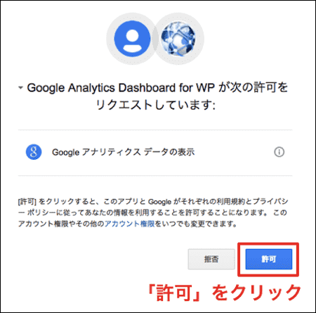 Google Analytics Dashboard for WP,設定,使い方
