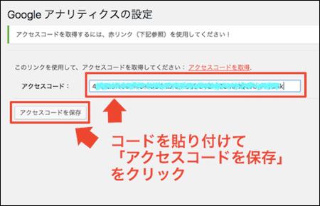 ダッシュボードに 表示させるサイトを 選択する