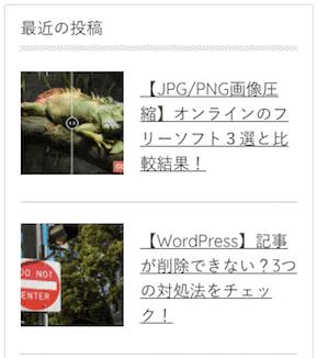 賢威7,最近の投稿