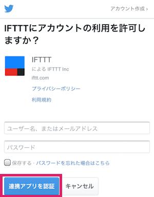 instagram,twitter,シェア,画像,ifttt