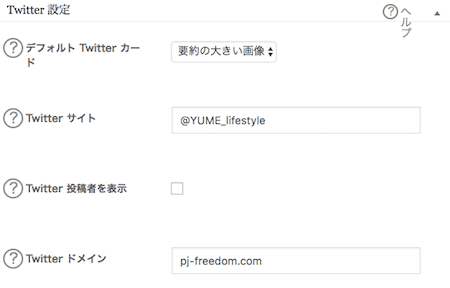 twitter,シェア,画像,リンク,all in one seo pack