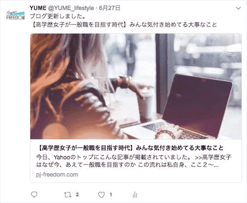 TwitterやFacebookでサイトリンクをシェアした時に画像付にする方法