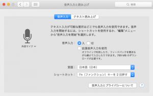 mac,音声入力,できない