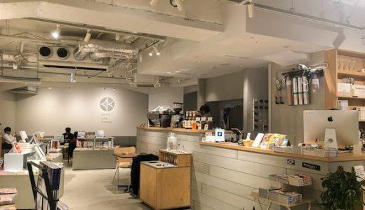 WiFi・電源有!BOOK LAB TOKYOが最高なノマドカフェだった