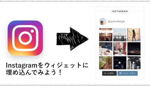 プラグインで簡単!Instagramをウィジェットに埋め込む方法
