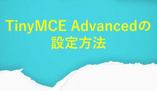 記事作成が楽になる!TinyMCE Advancedの設定方法