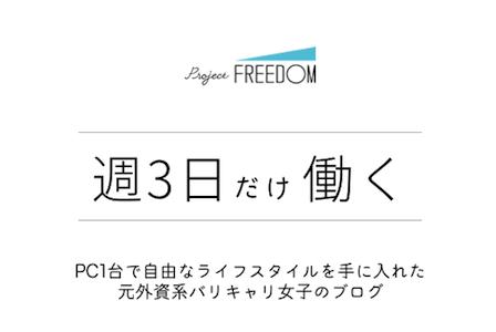 週3日だけ働く:Project FREEDOM