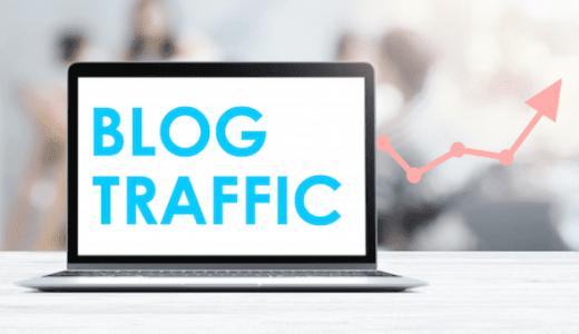 ブログにアクセスを集める4つの方法|初心者が勘違いしやすい集客の考え方
