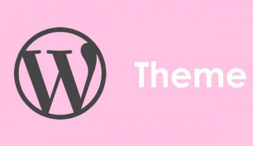 WordPressにテーマをインストールする方法&お薦めテーマ3選