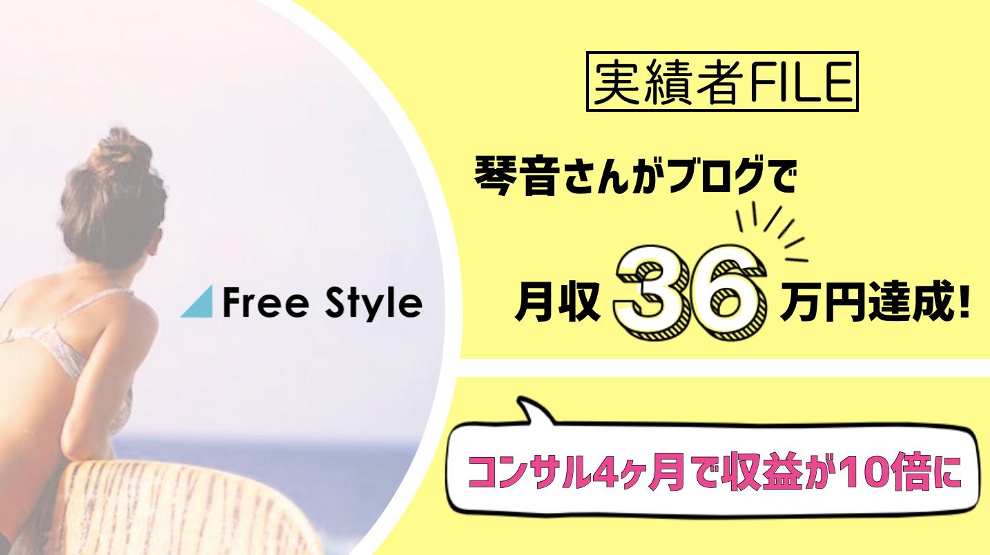 コンサル生の琴音さんがアドセンスで月収36万円を達成しました!