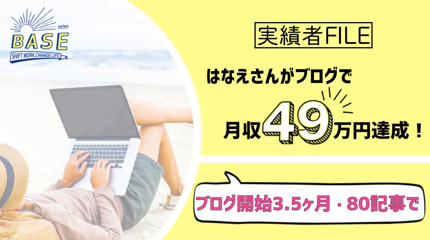 【3.5ヶ月・80記事】コンサル生のはなえさんが月収49万円を達成!