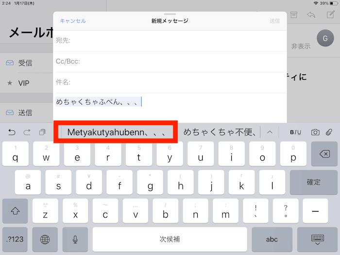 iPad,変換,ローマ字