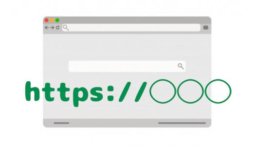 WordPress新規インストール時にサイトをSSL化する方法
