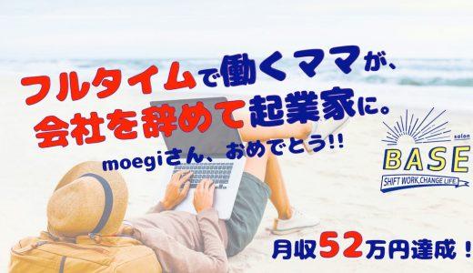 フルタイムで働くママ・moegiさんがアドセンスで月収52万円を達成!