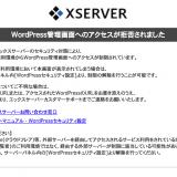 wordpress,海外,アクセス,管理画面