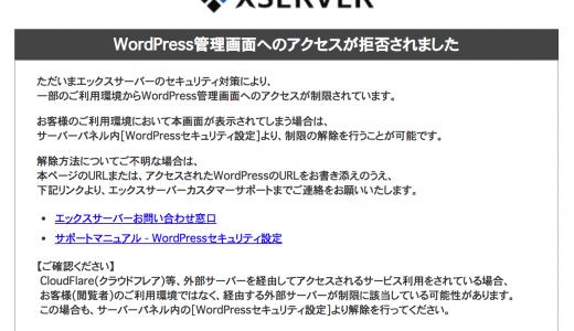 海外からWordPress管理画面にアクセスする方法【エックスサーバーの場合】