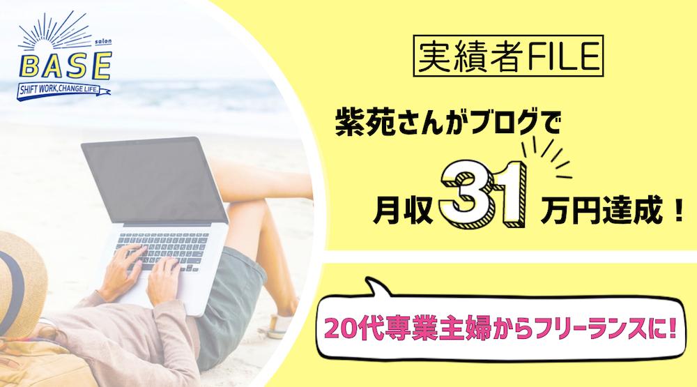 コンサル生の紫苑さんがアドセンス月収31万円達成!|実績者File