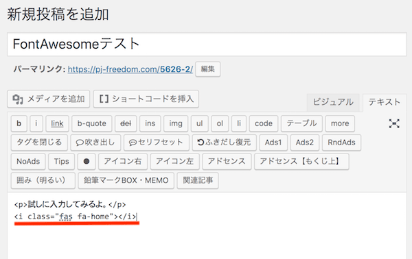 font awesome,コード,消える,wordpress