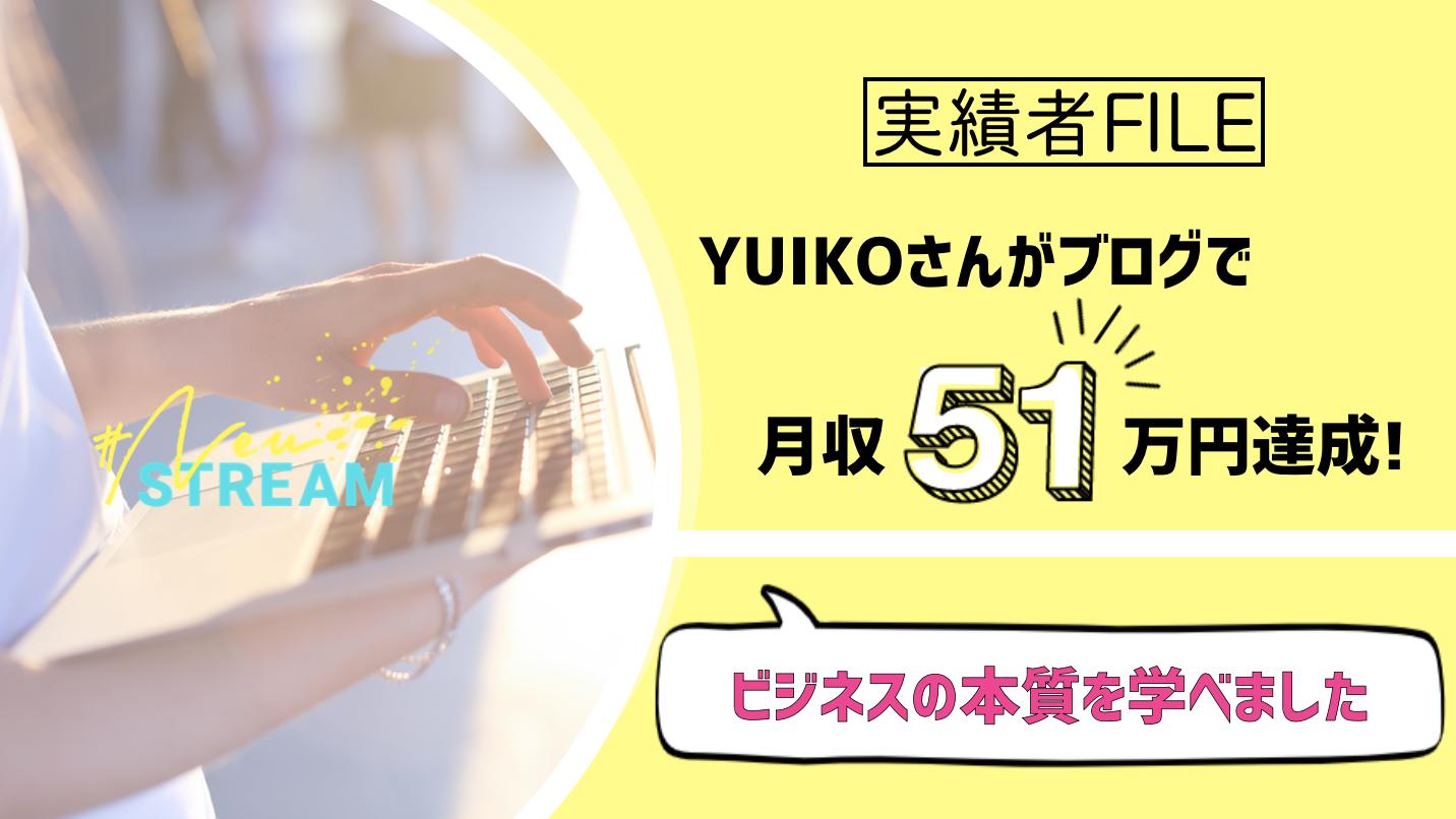 コンサル生のYUIKOさんがブログで月収51万円を達成!