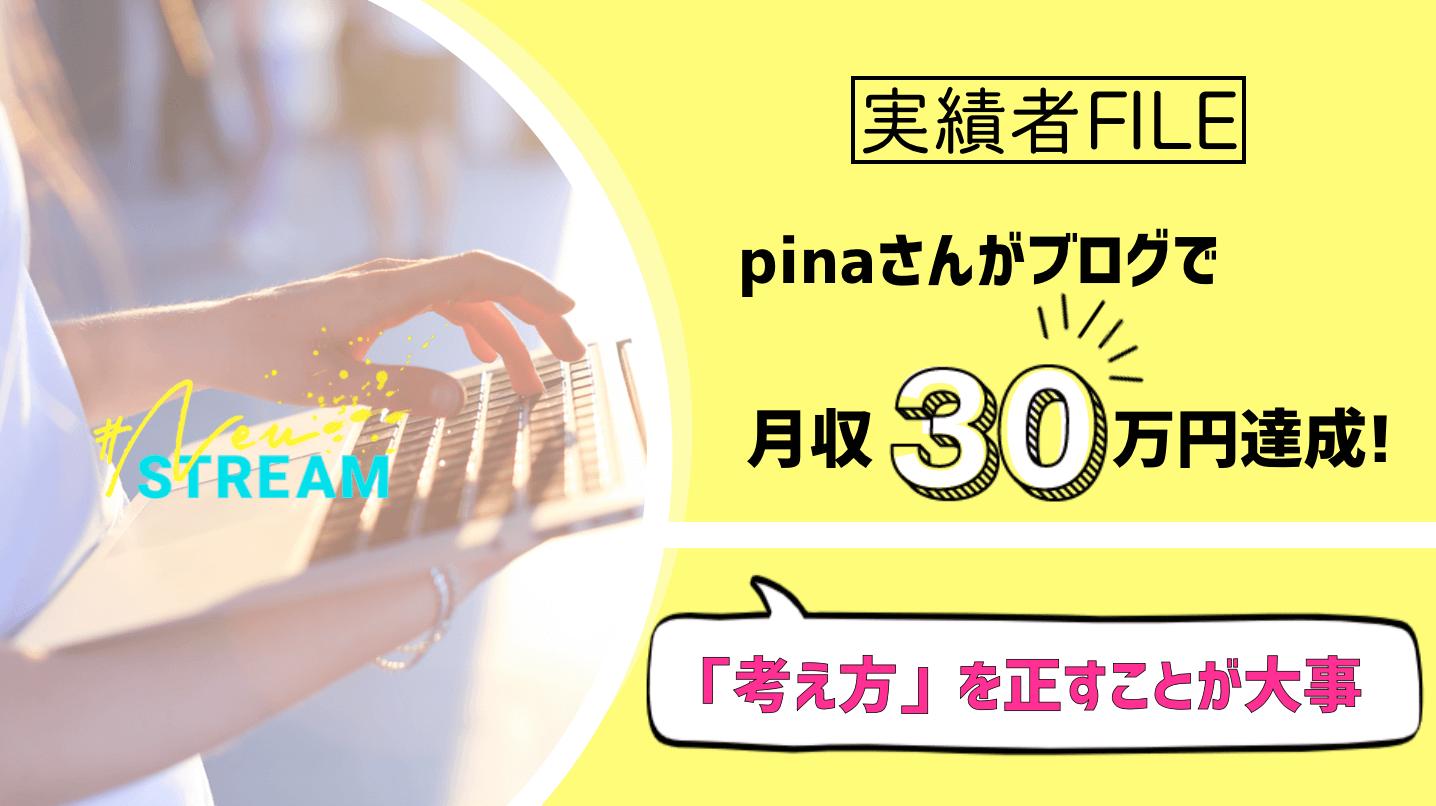 コンサル生のpinaさんがブログで月収30万円を達成!